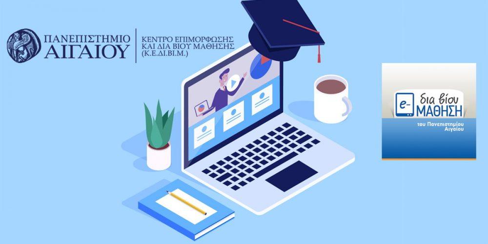 e-Learning του Πανεπιστήμιου Αιγαίου